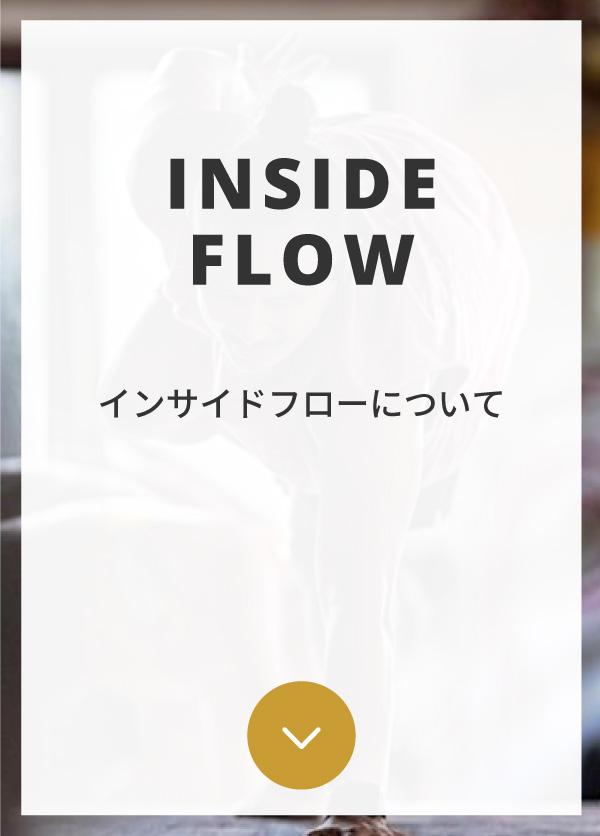 INSIDE FLOW インサイドフローについて