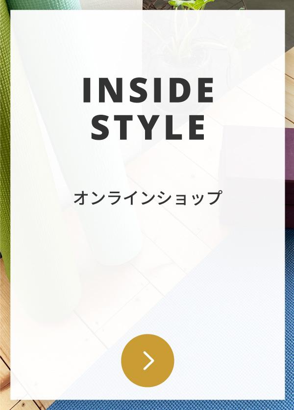 INSIDE STYLE オンラインショップ